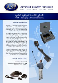 Technical Surveillance Countermeasures TSCM Brochure in Arabic